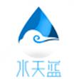深圳市水天蓝环保科技有限公司