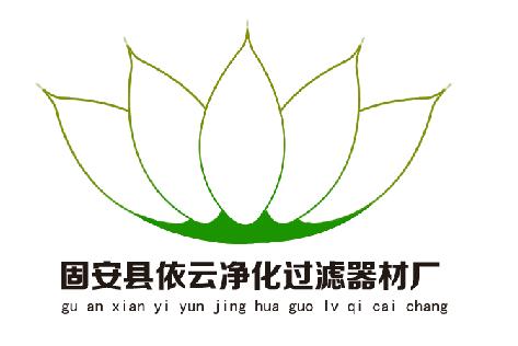 固安县依云过滤器材厂