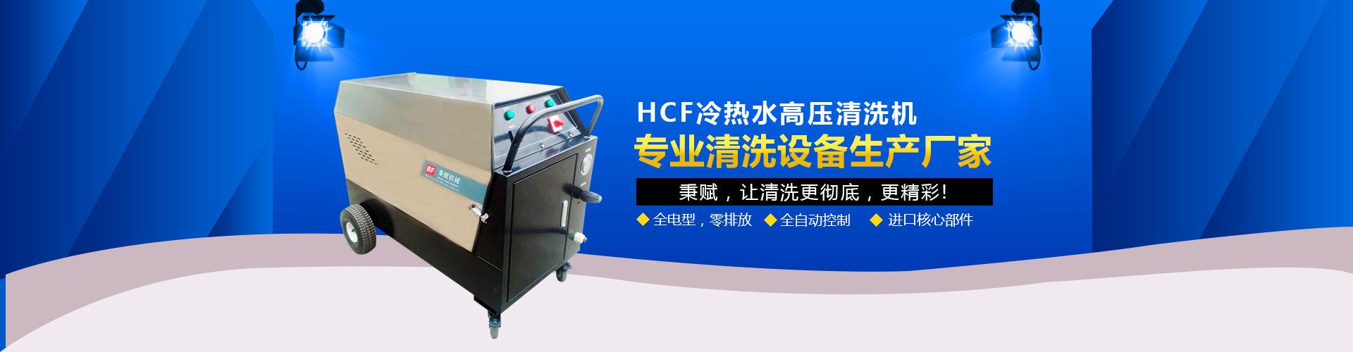 HCF高压清洗机