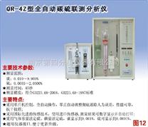 全自動碳硫聯測分析儀