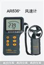 AR836+风速测量仪,AR836+叶轮风速计