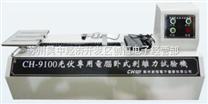 CH-9100蘇州橡膠拉力試驗機_拉力機測試betway必威手機版官網