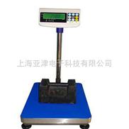 江西500公斤电子台秤(优惠就在这里)500kg台秤专卖