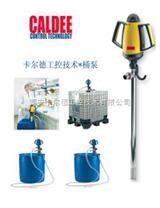电动桶泵CLD-DL-CB2S