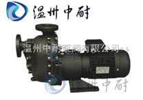 ZBF型耐腐蚀磁力泵