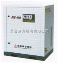 南通复盛AS系列微油静音型活塞式空压机