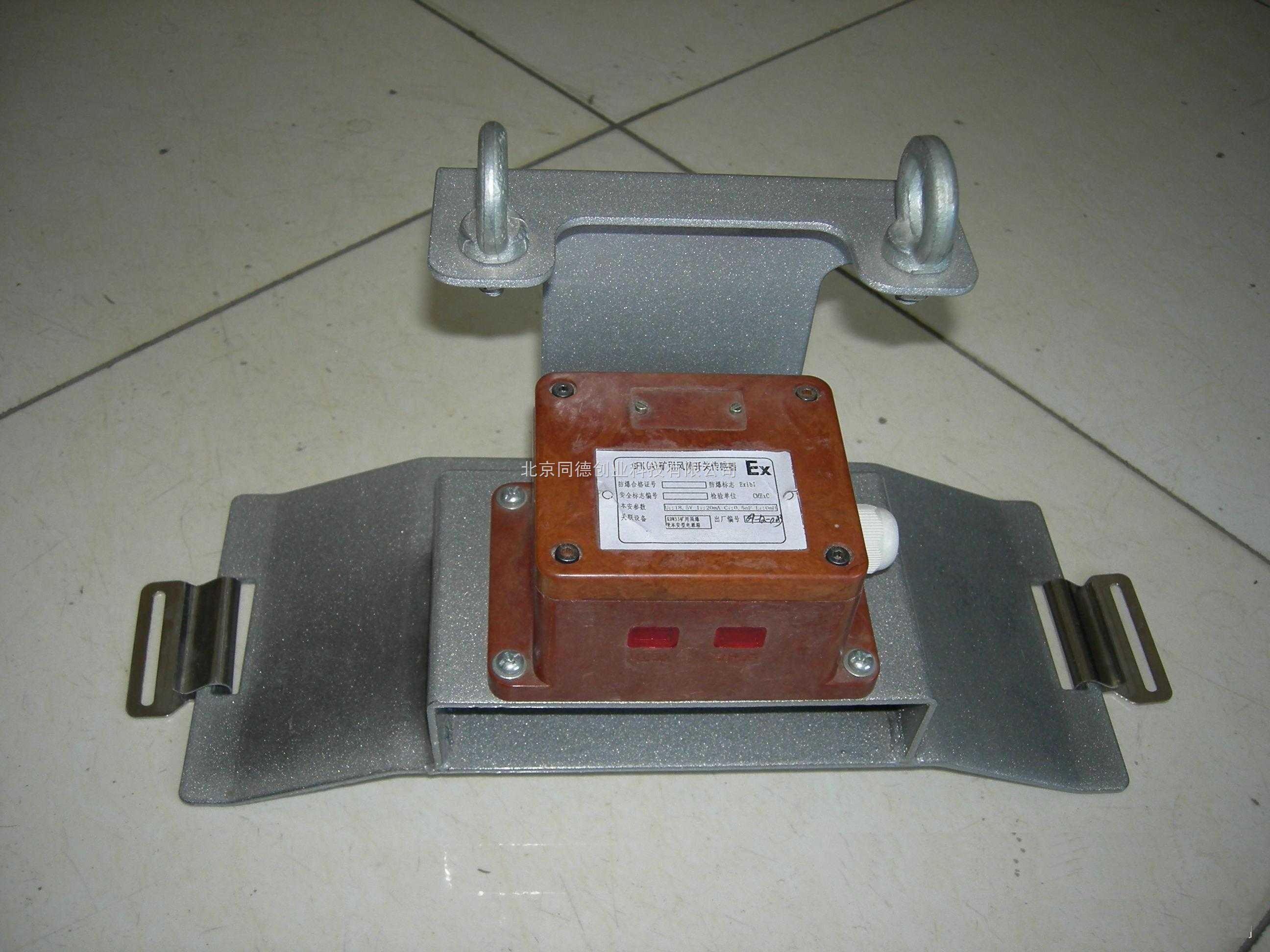 矿用风筒开关传感器型号:zj-gfk(a)