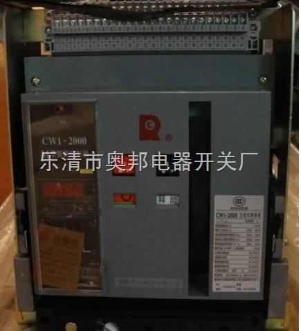 cw1-4000/3p-常熟万能式断路器