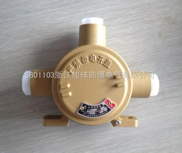 BHD51防爆接线盒  外壳采用优质铝合金压铸成型,表面高压静电喷塑;  进出线口有多种方式及规格;  进出线口螺纹可特制,可制成公制螺纹,NPT螺纹等形式;  钢管或电缆布线;  执行标准:GB 3836.1-2000、GB 3836.2-2000、GB 3836.3-2000。  适用于1区、2区危险场所;  适用于A、B、C类T6(或T5)及以下组别爆炸性气体环境;  广泛应用于石油、化工、海上平台、军工、码头等危险场所,在交流50Hz、电压至380V的线路中作接线之用。BHD51