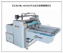 YFML-800深圳全自动腹膜机