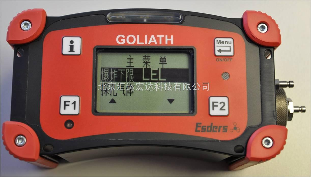 goliath多功能可燃气体检测仪