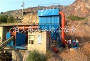 石料厂、碎石场破碎机PPC型气箱布袋式除尘器