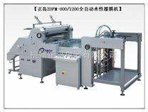 SZDFM-1200广东印刷覆膜机哪家好