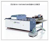 TSG-1000福建全面UV上光机价格