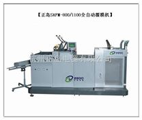 SAFM-800印刷全自动覆膜机价格