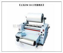 DFM-380全自动小型覆膜机报价