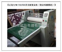 TJFM-700深圳印刷烫金腹膜机哪家好?