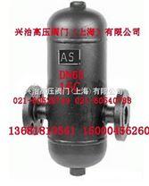 AS汽水分离器蒸汽 AS蒸汽分离器价格