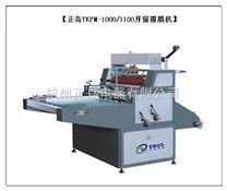SKM-1000上海印刷开窗覆膜机价格