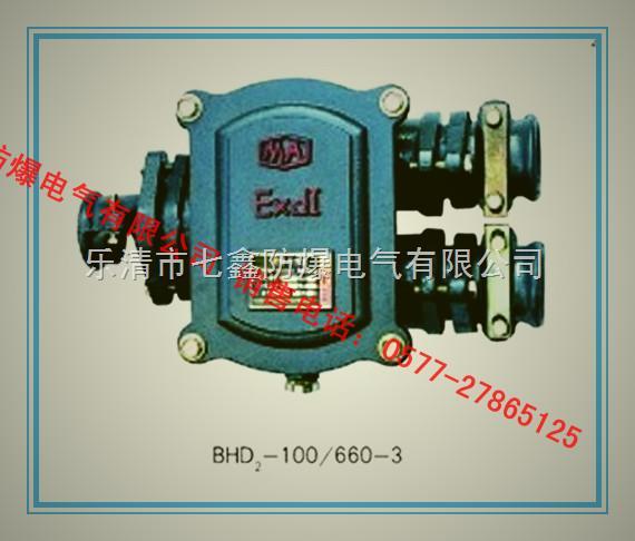 BHD2-200/1140|BHD2|200A|3通|1140伏|防爆三通接线盒 BHD2-100/1140|BHD2|100A|3通|1140伏|防爆三通接线盒 BHD2-400/1140|BHD2|400A|3通|1140伏|防爆三通接线盒 一、 产品概述 1、 七鑫防爆接线盒适用范围 BDH2系列矿用隔爆型电缆接线盒适用于具有爆炸性气体环境的煤矿井下,在1140V,660V,380V供电网络中,作为信号、照明、动力等电缆连接和分支之用,本产品具有强度高,绝缘性能好等特点。 2.七鑫防爆接线盒本产品主