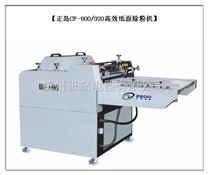 CF-800昆山封面印刷除粉机厂家