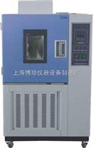 GDHS61高低溫恒定濕熱試驗箱,高低溫箱,濕熱試驗箱,上海博珍試驗箱