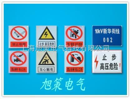 安全标志牌 安全警示牌