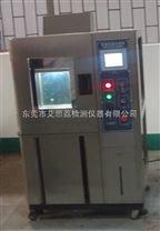 防爆型低溫低氣壓試驗箱