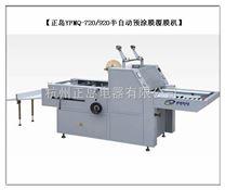 印刷厂自动分切覆膜机价格