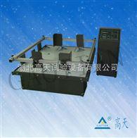 振动测试机(模拟运输型)