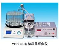 YBS-50自動樣品采集儀,自動樣品采集儀YBS-50