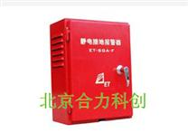 静电接地报警器/移动式/5年不用换电池
