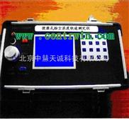 便携式粉尘快速测定仪  型号:SKYFNF-MPL