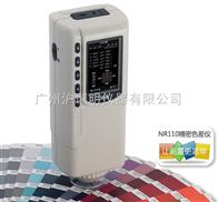 NR100高性價比精密色差儀/高精密色差計NR100