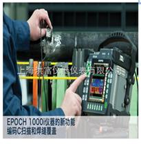 EPOCH1000相控陣探傷儀EPOCH1000奧林巴斯