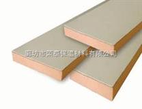 防火酚醛泡沫板、外牆保溫隔熱材料