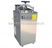 YXQ-LS-75G立式壓力蒸汽滅菌器 博訊陝西
