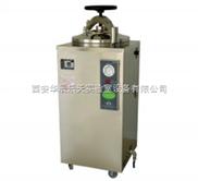 YXQ-LS-75SII立式壓力蒸汽滅菌器陝西廠家直銷