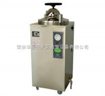 YXQ-LS-75SII立式压力蒸汽灭菌器陕西厂家直销