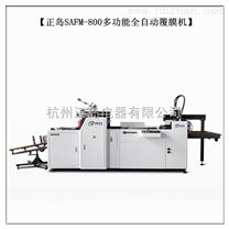 印刷企业专用腹膜机品牌