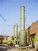 齐全BSJ型高浓度玻璃钢酸雾净化塔