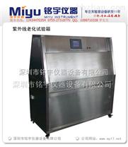 紫外線老化試驗箱 紫外線老化試驗機 新款推【薦】 廠家直銷 特價。。