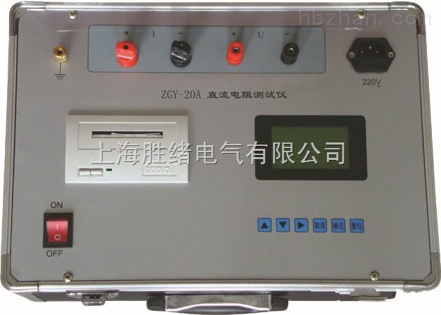 ZGY-III感性负载直流电阻测试仪厂家