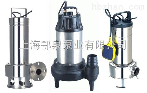 不锈钢单相潜水排污泵