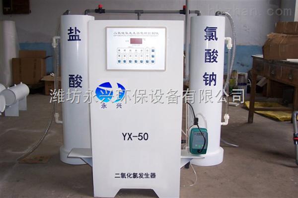 黑龙江二氧化氯发生器水处理设备专家