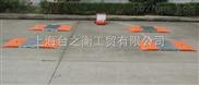 上海便携式汽车衡,80吨便携式汽车衡价格