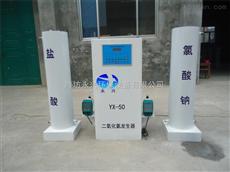 YX江苏二氧化氯发生器厂家直销 价格 质量好