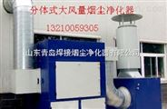 FT-FD分体式大风量焊接烟尘净化器