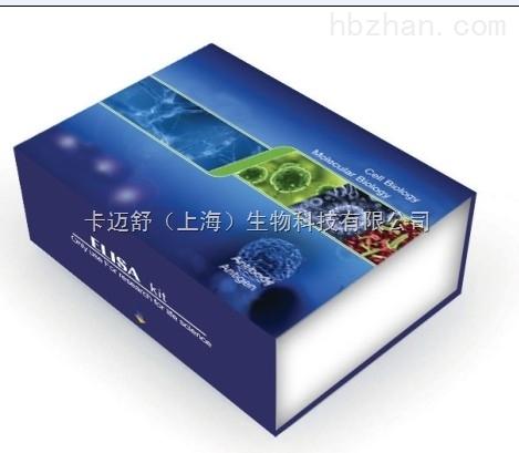 gmp)elisa试剂盒