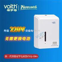 淄博麦当劳专用福伊特自动感应给皂机感应皂液器